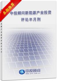 403期新能源行业投资评论半月刊