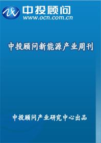 262期新能源行业研究周刊