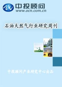 262期石油天然气行业研究周刊