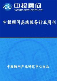 262期高端装备制造行业研究周刊