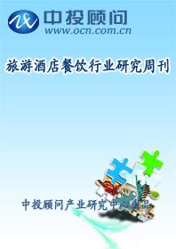 262期旅游酒店餐饮行业研究周刊