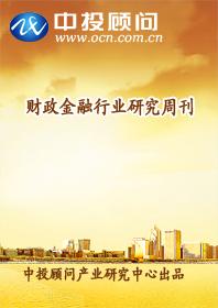262期财政金融行业研究周刊