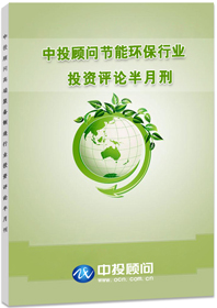 403期节能环保行业投资评论半月刊