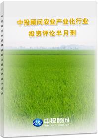 403期农业产业化投资评论半月刊