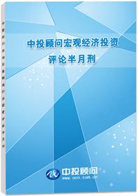 403期宏观经济投资评论半月刊