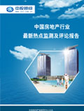 2015年02月房地产行业热点监测报告