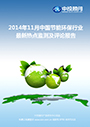 2015年02月节能环保行业热点监测报告