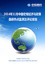 2014年11月宏观经济热点监测报告