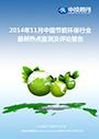 2014年11月节能环保行业热点监测报告