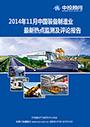 2014年12月高端装备行业热点监测报告