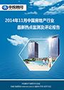 2015年1月房地产行业热点监测报告